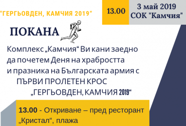 "ПЪРВИ ПРОЛЕТЕН КРОС ""ГЕРГЬОВДЕН, КАМЧИЯ 2019"""