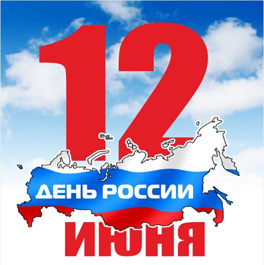 За Русия с любов!