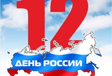«По России с Любовью»