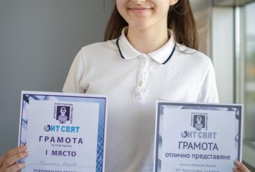 """ЧСУ """"Юрий Гагарин"""" ПЪРВО място на """"IT свят""""!"""