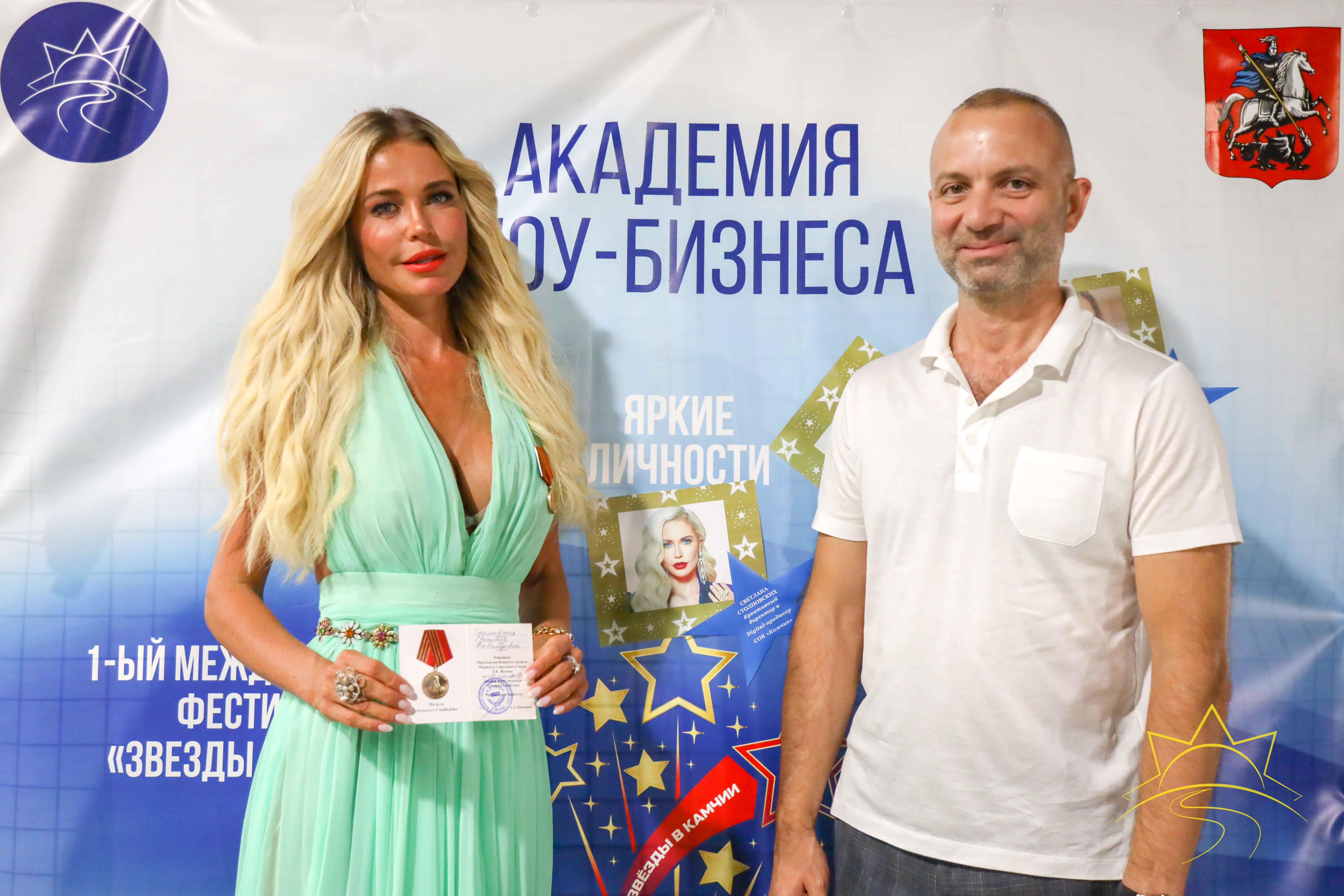 Креативному директору СОК «Камчия» г-же Светлане Столповских вручили памятную медаль