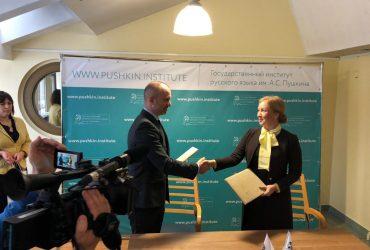 Oфициальное подписание договора с Институтом Пушкина