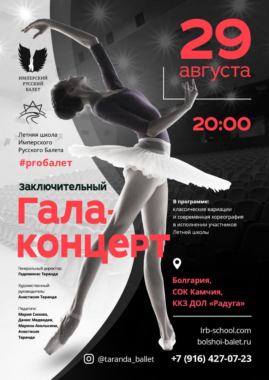 Приглашаем всех на Гала-концерт Имперского Русского Балета в комплексе Камчия!
