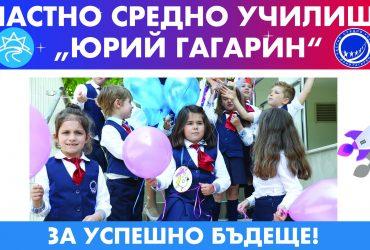 "Откриване на учебната година в ЧСУ ""ЮРИЙ ГАГАРИН"""