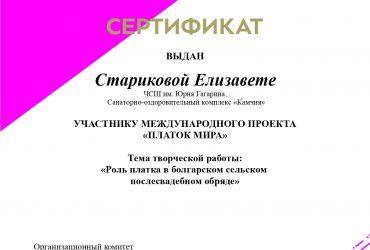 """Почетно място за ЧСУ """"Юрий Гагарин"""" в Международен проект на руски език!"""