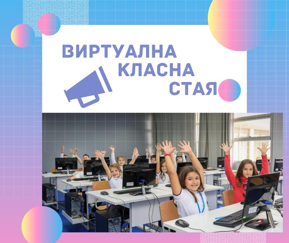Виртуални класни стаи – с иновации към прогрес!