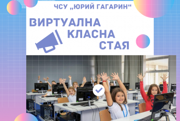 """Благодарствени писма – Е-обучение в ЧСУ """"Юрий Гагарин"""""""