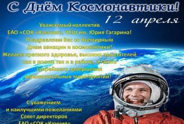 """Поздравителен адрес от Съвета на директорите на СОК """"Камчия"""" ЕАД, по повод патронния празник на ЧСУ """"""""Юрий Гагарин""""!"""