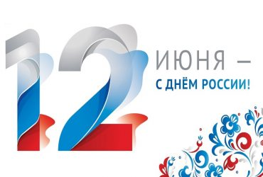Честит Ден на Русия!