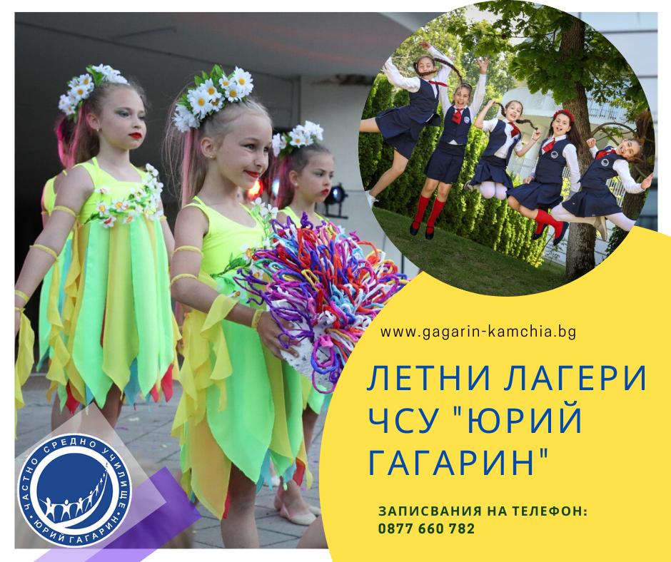 """НОВО! ЛЕТНИ ЛАГЕРИ – ЧСУ """"ЮРИЙ ГАГАРИН"""""""