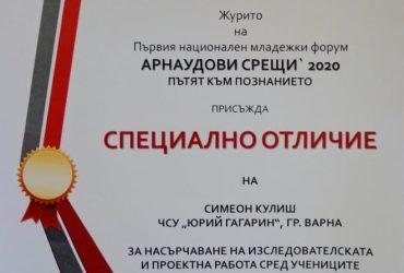 """Достойно представяне на ЧСУ """"Юрий Гагрин"""" в Първия национален младежки форум """"Арнаудови срещи 2020. Пътят към познанието"""""""