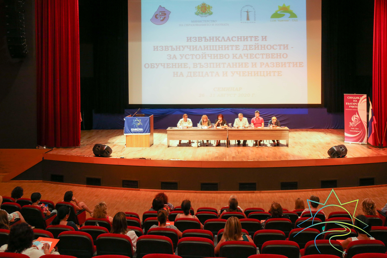 Конференция на Синдиката на българските учители