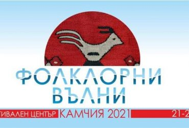 """""""Фолклорни вълни"""" превземат """"Камчия"""""""