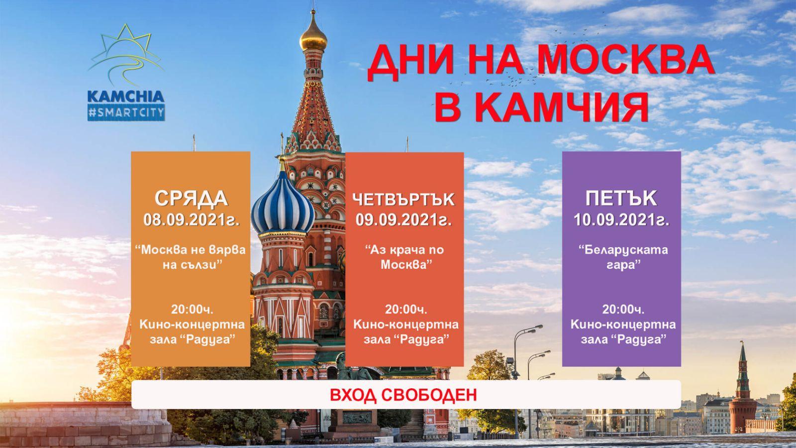 """Цяла седмица продължиха празничните дни по повод Деня на Москва в """"Камчия"""""""