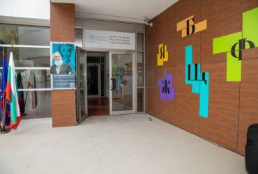 Балканският център по русистика открива програмата си с представително събитие