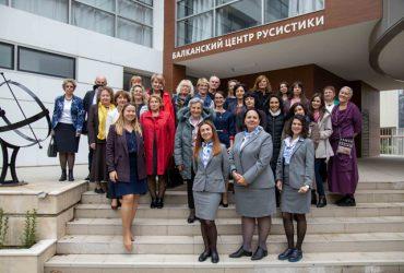 Торжественно открыто первое событие  Балканского центра русистики